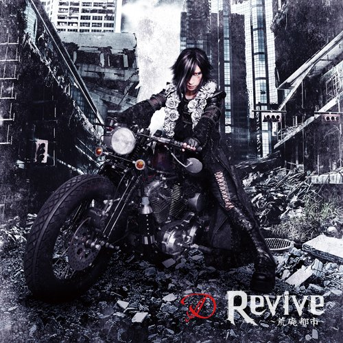 Single Revive -Kohai Toshi- (Revive ~荒廃都市~) by D