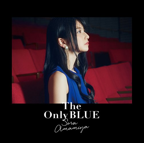 Album The Only BLUE by Sora Amamiya