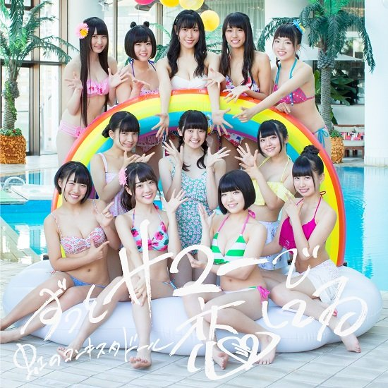 Single Zutto Summer de Koishiteru by Niji no Conquistador