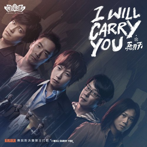 Single I WILL CARRY YOU by Mayday