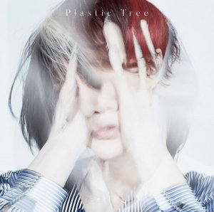 Inside Out by Plastic Tree