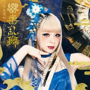 Love Swing by GARNiDELiA