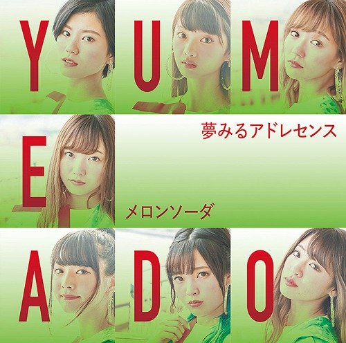 Melon Soda by Yumemiru Adolescence