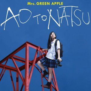 Ao to Natsu (青と夏) by Mrs. GREEN APPLE