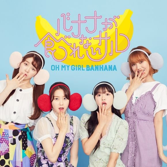 Single Banana ga Taberenai Saru by Oh My Girl