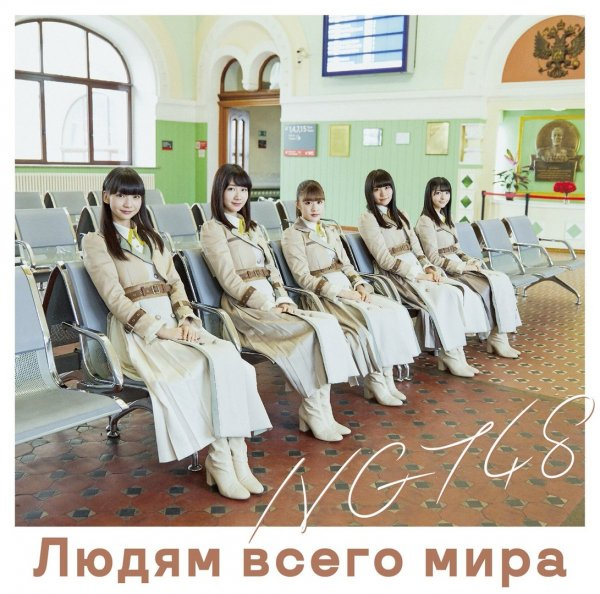Single Sekai no Hito he by NGT48