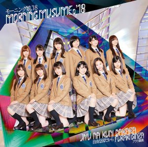 Furari Ginza (フラリ銀座) by Morning Musume