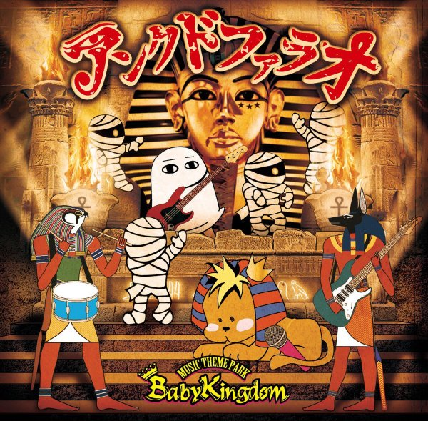 Single Ankud Pharaoh (アンクドファラオ) by BabyKingdom