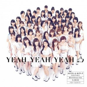 YEAH YEAH YEAH by Hello! Project All Stars