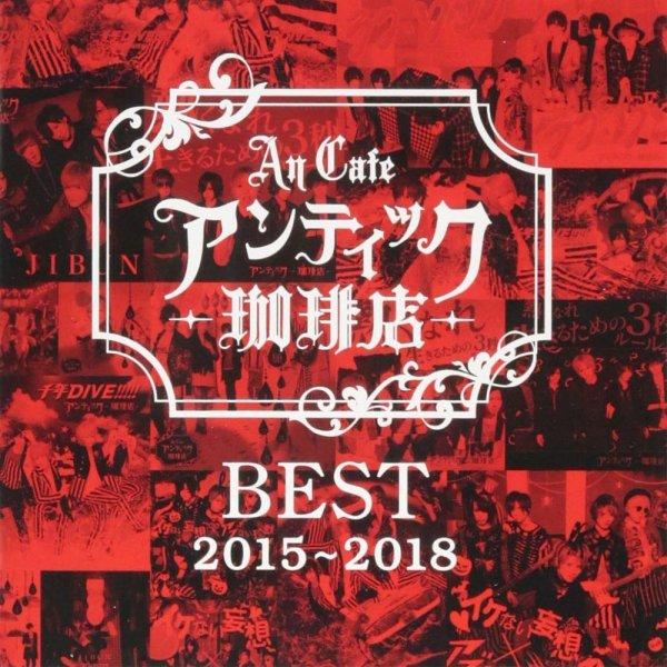Album BEST 2015〜2018 by An Cafe