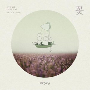 LIKE A FLOWER by N.Flying