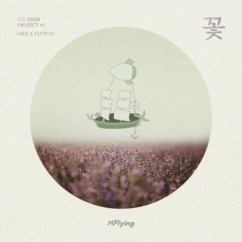 Single Fly High Project #1 'Like a Flower by N.Flying