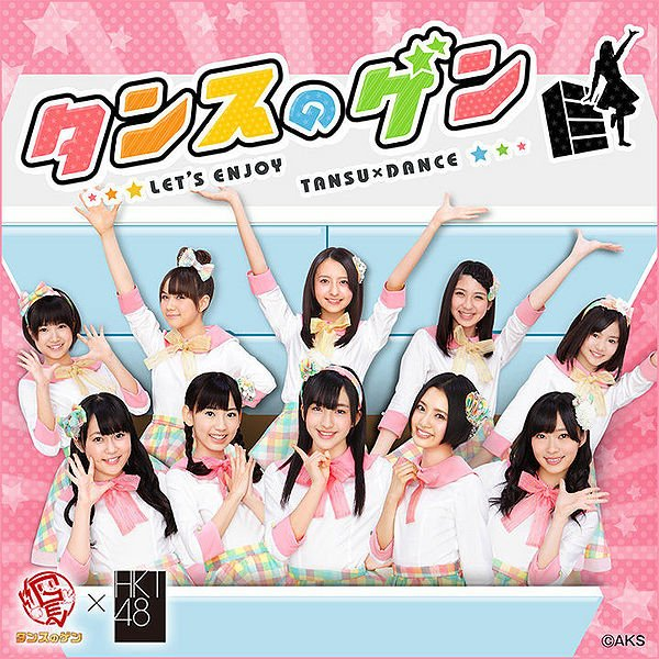 Single Tansu no Gen by HKT48