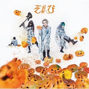 Album We Are Zonbi!! / Kurenai [w/ DVD, Limited Edition / Type A] by zonbi