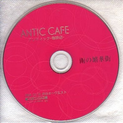 Single Ame no Hankagai (雨の繁華街) by An Cafe