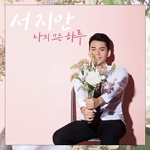 Single My Love by Seo Ji An
