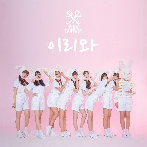 Single 이리와 (Iriwa) by PinkFantasy