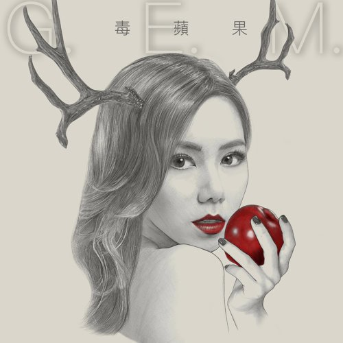 [Cpop][MV] Na Yi Ye by G.E.M.