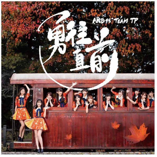 Single Yǒngwǎng Zhíqián (Mae Shika Mukanee) by AKB48 Team TP