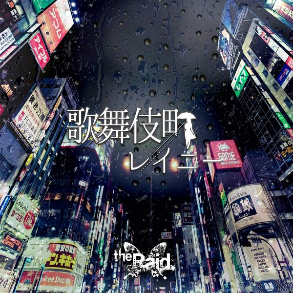 Single Kabukichou rainy (歌舞伎町レイニー) by the Raid.