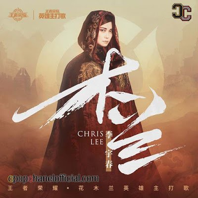 Single Mu Lan by Li Yu Chun