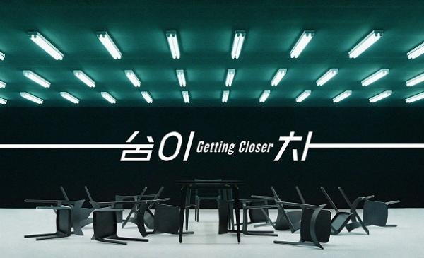 Single Getting Closer by SEVENTEEN
