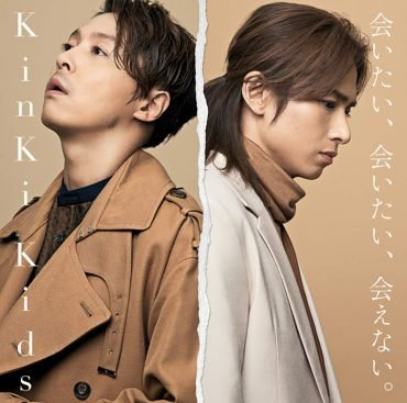 Single Aitai, Aitai, Aenai. (会いたい、会いたい、会えない。) by KinKi Kids