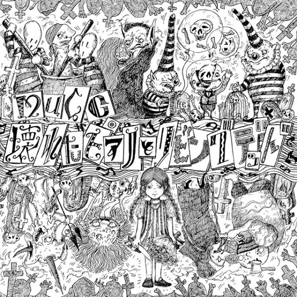 Album Kowareta piano to living dead (壊れたピアノとリビングデッド) by MUCC