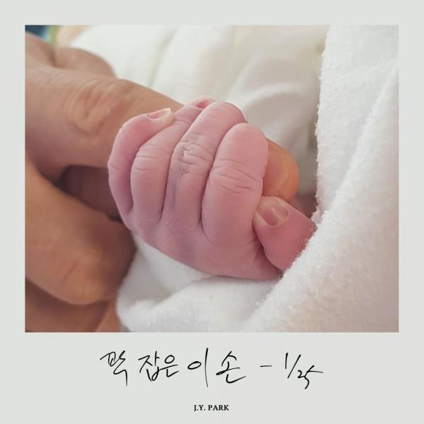 Single This Small Hand by Park Jin Young