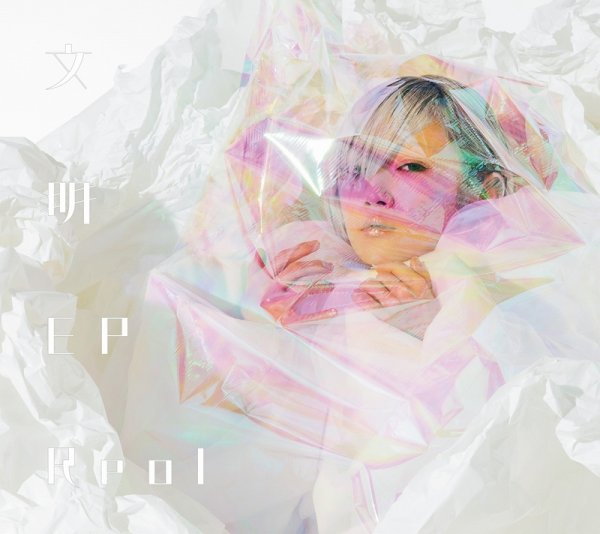 Mini album Bunmei by Reol