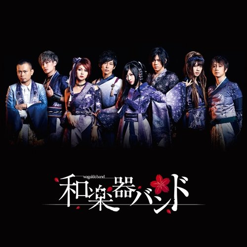 Single Appare ga Seigi. (あっぱれが正義。) by Wagakki Band