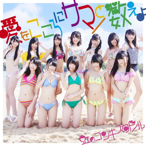 Single Ai wo Kokoro ni Summer to Kazoeyo by Niji no Conquistador