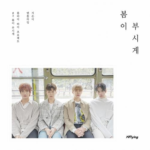 Mini album Fly High Project #3 Spring Memories by N.Flying