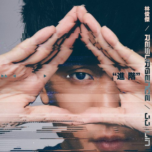 Single Jin Jie by JJ Lin