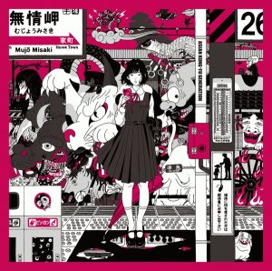 Dororo by ASIAN KUNG-FU GENERATION