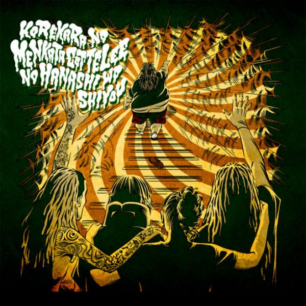 Maximum the Hormone II ~Korekara no Menkata Cottelee no Hanashi wo Shiyou~ by MAXIMUM THE HORMONE