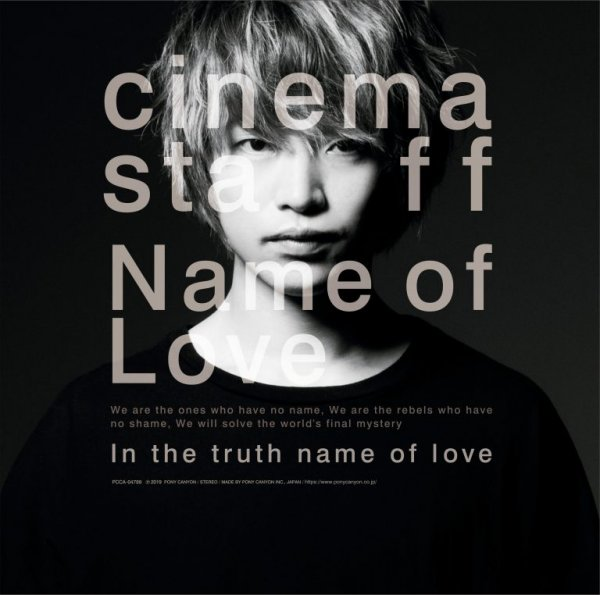 Single Name of Love by cinema staff