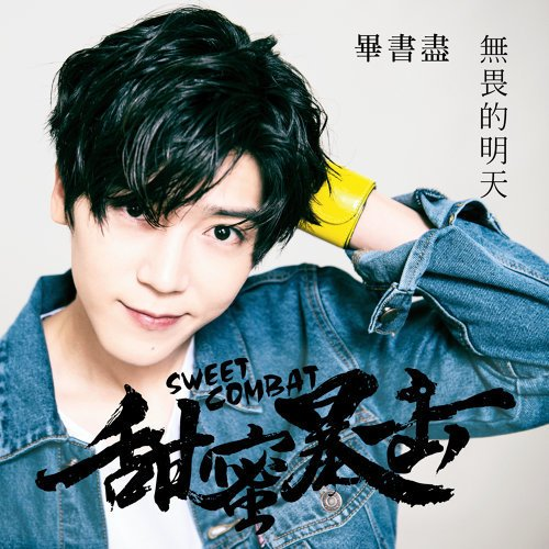 Single A Fearless Tomorrow (无畏的明天) by Bii