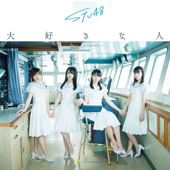 Single Daisuki na Hito by STU48