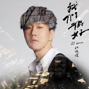 Better Days by JJ Lin