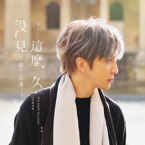 [Cpop][MV] Man Ban Pai by Joker Xue