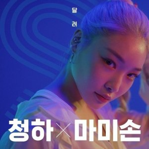 Fast (달려) (feat. Mommy Son) by Chungha