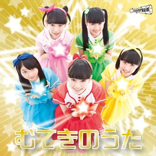 Single Muteki no Uta by Chou Tokimeki♡Sendenbu
