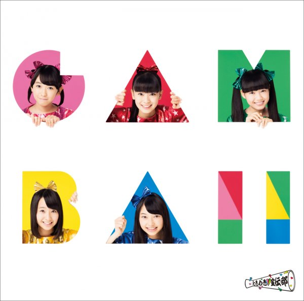 Single Ganba!! by Chou Tokimeki♡Sendenbu