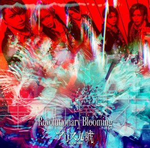 Kakumei Kaika - Revolutionary Blooming -(革命開花-Revolutionary Blooming-) by Alice Nine