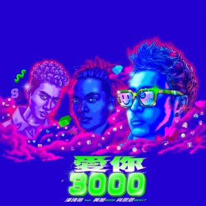 LOVE YOU 3000 FEAT. BOOM, SEAN T