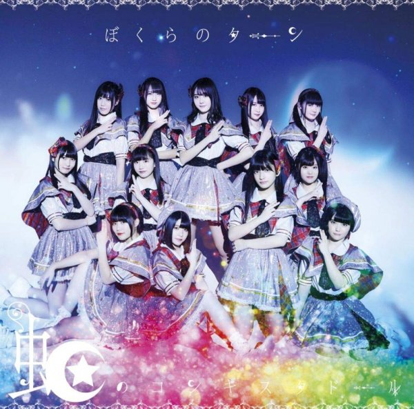 Single Hibike! Fanfare/Bokura no Turn/Snowing Love by Niji no Conquistador
