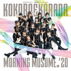 Ningen Kankei No Way Way by Morning Musume