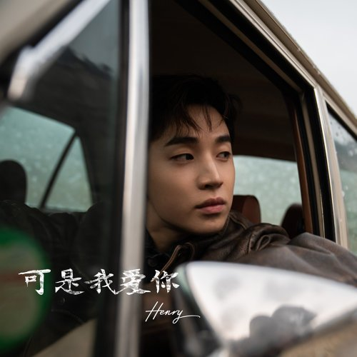 Single Ke Shi Wo Shi Ai Ni by Henry