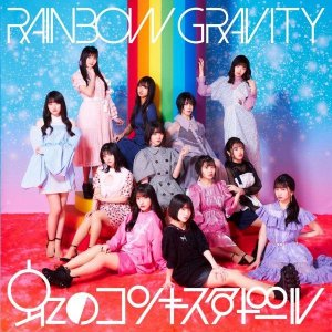 Triangle Dreamer (Rainbow Gravity ver.) by Niji no Conquistador